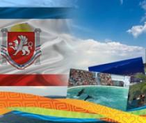 Минкурортов проводит конкурс идей на создание туристского бренда Крыма