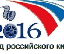 Минкультуры Крыма потратит почти 23 млн руб на проведение Года российского кино