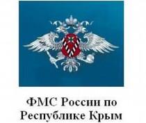 Крымское управление ФМС планирует расширить перечень подразделений по приему документов от трудовых мигрантов и иностранных туристов