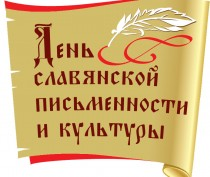 Открытие дней славянской письменности и культуры состоится 24 мая в республиканской библиотеке им. Франко