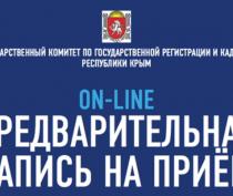 Госкомрегистр Крыма 19 августа снова откроет предварительную электронную запись на прием