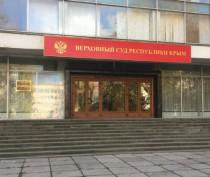 Ставропольская фирма отремонтирует вход в Верховный суд Крыма за 23,6 млн руб