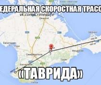 Медведев указал подрядчикам ремонта трассы «Таврида» на важность соблюдения сметы работ