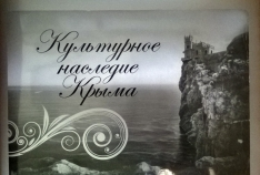 Новость. Город: Феодосия - В Коктебеле рассказали о неизвестных страницах истории Крыма