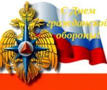 В Феодосии отметят Всероссийский День гражданской обороны