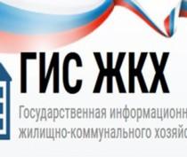 В Феодосии пройдет выездной семинар по вопросам внедрения ГИС ЖКХ