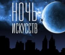 Музей-заповедник «Киммерия Максимилиана Волошина» готовится к Ночи искусств