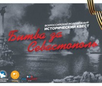 В Феодосии пройдет квест «Битва за Севастополь»