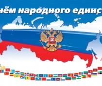 В Феодосии широко отметят День народного единства