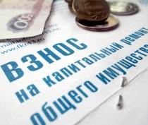 Крымчане внесли почти 100 млн руб на капремонт многоквартирных домов