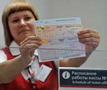 Единая транспортная дирекция сегодня начала продажу «единых билетов» в Крым