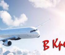 Цены на авиабилеты в Крым упали на 18%