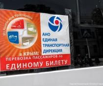 Предварительная покупка «единого билета» в Крым стала доступна за 60 дней до даты поездки