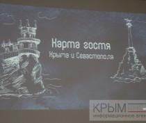 «Карта гостя Крыма и Севастополя» начнет в полном объеме действовать с 1 октября