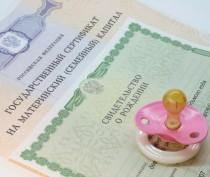 В Крыму обещают выплатить материнский капитал отцам-одиночкам