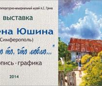 В феодосийском музее Грина откроется персональная выставка известной художницы из Симферополя Е.Юшиной