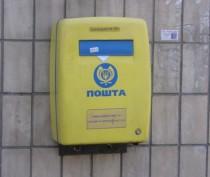 Завтра, 30 апреля на почтовых отделениях Феодосии отчетный день