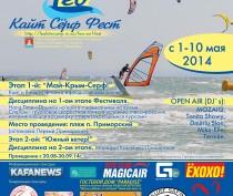 Феодосийский фестиваль по  кайтсерфингу и виндсерфингу