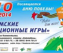 Крымские авиационные игры (ВИДЕО)