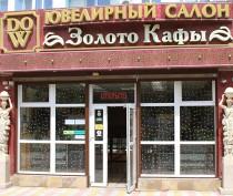 КТО есть КТО: «Золото Кафы», сеть ювелирных магазинов