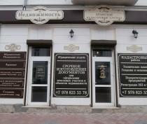 КТО есть КТО: «Единый Крымский Кадастровый Центр»