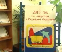 Младшекласников пригласили на праздник в библиотеку