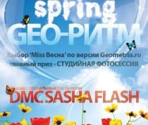 В эту субботу в ночном клубе «СROCODILE» состоится конкурс красоты, выбираем «MISS Весна 2015» по версии Geometria.ru