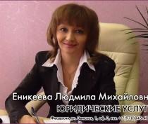 КТО есть КТО: Еникеева Людмила Михайловна, юридические услуги