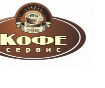 КТО есть КТО: «Кофе Сервис», Группа Компаний