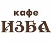 КТО есть КТО: Кафе «Изба» и комплекс «Автобаня»