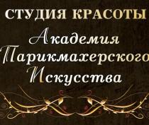 КТО есть КТО: «Академия  парикмахерского искусства»,  студия красоты