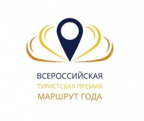 Крымские турмаршруты стали призерами III Всероссийской туристской премии «Маршрут года»
