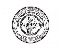 КТО есть КТО: Адвокатский кабинет Спиридоновой Ирины Михайловны
