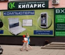 Новости Феодосии: Сервисный центр «Кипарис»: быстро и надежно!