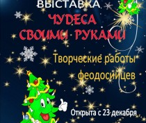 Новогодняя выставка в Феодосии