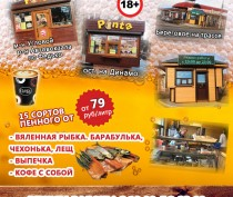 Новости Феодосии: Pinta: 15 сортов пенного!