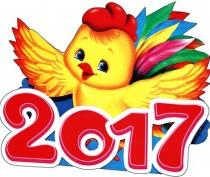 Новости Феодосии: Самая полезная газета Феодосии поздравляет с Новым годом!