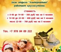 Новости Феодосии: Альтернатива поздравляет с Новым годом!