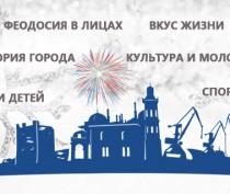 Газета ФЕО.РФ: Подарочный выпуск №1