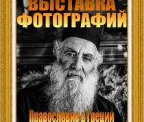 Выставка «Православие в Греции» в Феодосийском музее древностей