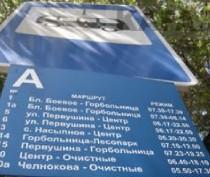 Новости Феодосии: Феодосийского перевозчика пожурили за отсутствие расписаний на остановках
