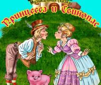 «Принцесса и Свинопас» в Феодосии
