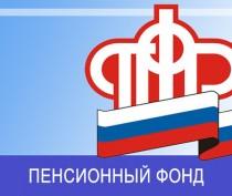 Новости Феодосии: Пенсионный фонд Феодосии об отчетности и страховых взносах