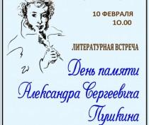 Новости Феодосии: Феодосийцев приглашают на День памяти великого поэта