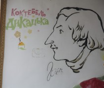 Новости Феодосии: Н.В.Гоголь оставил свой автограф на стене в Коктебеле