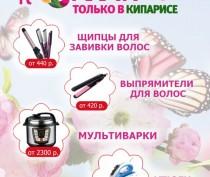 Новости Феодосии: В «Кипарисе» отличные подарки на 8 Марта!