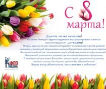 Новости Феодосии: С праздником, милые женщины!!!