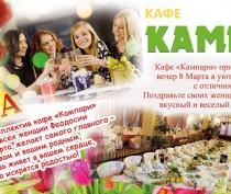 Новости Феодосии: Кафе Кампари поздравляет всех женщин с 8-м марта