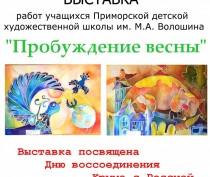 Новости Феодосии: Феодосийцев приглашают на «Пробуждение весны»