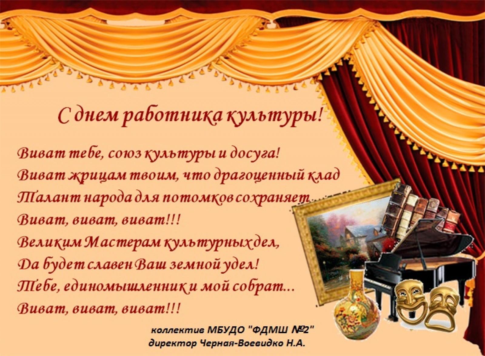 Поздравление на юбилей работнику культуры
